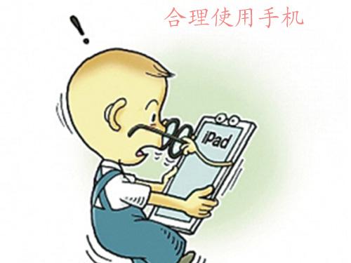 爱护眼睛卡通图片